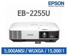 [EPSON] 회의실용 EB-2255U 5,000안시