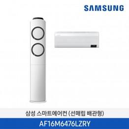 [삼성전자] 삼성 스마트에어컨 AF16M6476LZRY [선매립배관][기본 설치비 무료]