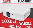 [CANON] 강당, 대회의실용 CLP-507FHD 5,000안시