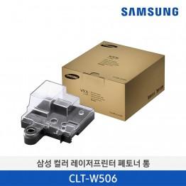 [삼성전자] 삼성 컬러 레이저프린터 폐토너 통 CLT-W506