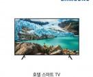 [삼성전자] 삼성 호텔 스마트 TV RU750 시리즈 HG55RU750NFXKR