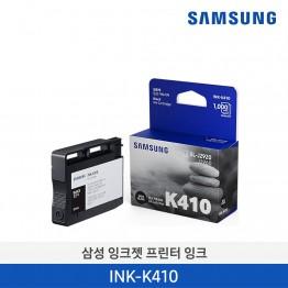 [입고지연][삼성전자] 삼성 잉크젯프린터 잉크 INK-K410 1,000매