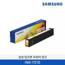 [입고지연][삼성전자] 삼성 잉크젯프린터 잉크 INK-Y510 7,000매