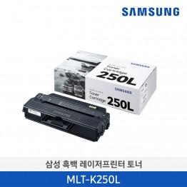 [삼성전자] 삼성 흑백 레이저프린터 토너 MLT-K250L 3,000매