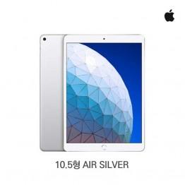 [Apple] IPAD AIR 10.5형 WIFI+Cellular 64GB SILVER MV0E2KH/A [필수재고확인]