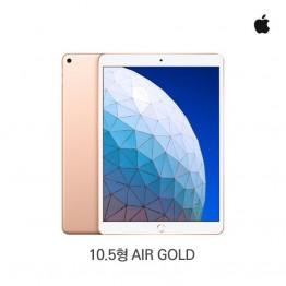 [Apple] IPAD AIR 10.5형 WIFI+Cellular 64GB GOLD MV0F2KH/A [필수재고확인]