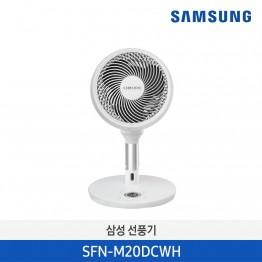 [삼성전자] 삼성 서큘레이터 SFN-M20DCWH