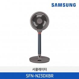 [삼성전자] 삼성 서큘레이터 SFN-N23DXBR
