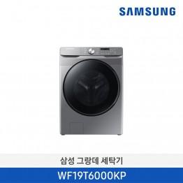 [삼성전자] 삼성 그랑데 세탁기 WF19T6000KP [용량:19kg]