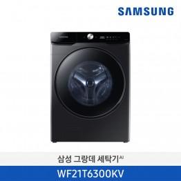 [삼성전자] 삼성 그랑데 세탁기 AI WF21T6300KV [용량:21kg]