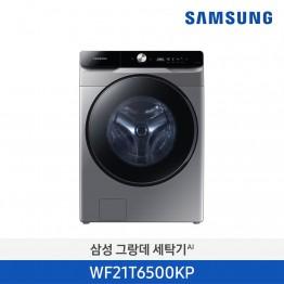 [삼성전자] 삼성 그랑데 세탁기 AI WF21T6500KP [용량:21kg]