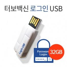 [에브리존] 터보백신 보안 로그인 USB Pro 32GB