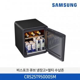 [삼성전자] 삼성 BESPOKE 큐브 냉장고 CRS25T950005M [용량:25L]