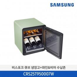 [삼성전자] 삼성 BESPOKE 큐브 냉장고 CRS25T950007W [용량:25L]