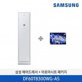 [삼성전자] 삼성 대용량 에어드레서 DF60T8300WG-AS [용량:3벌]