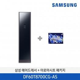 [삼성전자] 삼성 대용량 에어드레서 DF60T8700CG-AS [용량:3벌]