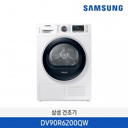[삼성전자] 삼성 전기 건조기 DV90R6200QW [용량:9kg]