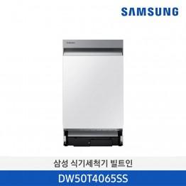 [삼성전자] 삼성 세미빌트인 식기세척기 DW50T4065SS