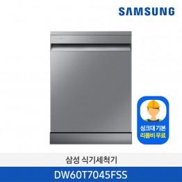 [싱크대 규격장 리폼비 무상 프로모션][삼성전자] 삼성 프리스탠딩 식기세척기 DW60T8075LES