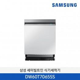 [삼성전자] 삼성 세미빌트인 식기세척기 DW60T7065SS