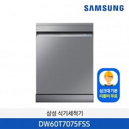 [싱크대 규격장 리폼비 무상 프로모션][삼성전자] 삼성 프리스탠딩/빌트인 겸용 식기세척기 DW60T7075FSS