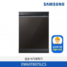 [싱크대 규격장 리폼비 무상 프로모션][삼성전자] 삼성 프리스탠딩/빌트인 겸용 식기세척기 DW60T8075LCS