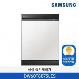[싱크대 규격장 리폼비 무상 프로모션][삼성전자] 삼성 프리스탠딩/빌트인 겸용 식기세척기 DW60T8075LES