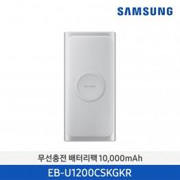 [삼성전자] 삼성 무선충전 배터리팩 10,000mAh EB-U1200CSKGKR