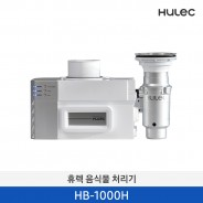 [HULEC] 휴렉 음식물처리기 HB-1000H