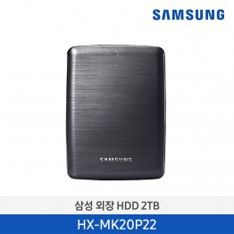 [삼성전자] 삼성 외장HDD 2TB HX-MK20P22