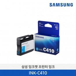 [입고지연][삼성전자] 삼성 잉크젯프린터 잉크 INK-C410 825매