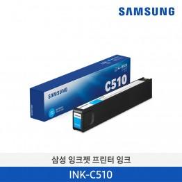 [입고지연][삼성전자] 삼성 잉크젯프린터 잉크 INK-C510 7,000매