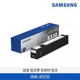 [입고지연][삼성전자] 삼성 잉크젯프린터 잉크 INK-K510 7,000매