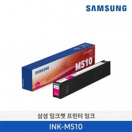 [입고지연][삼성전자] 삼성 잉크젯프린터 잉크 INK-M510 7,000매