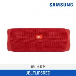[JBL] JBL FLIP 5 블루투스 스피커 JBLFLIP5RED