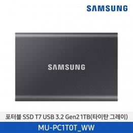 [삼성전자] 삼성 포터블 SSD T7 USB 3.2 Gen 2 MU-PC1T0T/WW