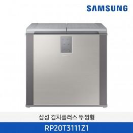 [삼성전자] 삼성 김치플러스 뚜껑형 김치냉장고 RP20T3111Z1 [용량:202L]