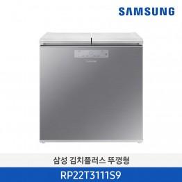 [삼성전자] 삼성 김치플러스 뚜껑형 김치냉장고 RP22T3111S9 [용량:221L]