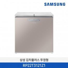 [삼성전자] 삼성 김치플러스 뚜껑형 김치냉장고 RP22T3121Z1 [용량:221L]