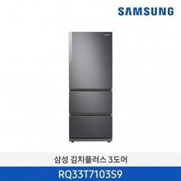 [삼성전자] 삼성 BESPOKE 김치플러스 스탠드형 김치냉장고 RQ33T7103S9 [용량:328L]