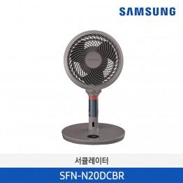 [홈캉스기획전][삼성전자] 삼성 탁상형 소형 서큘레이터 SFN-N20DCBR