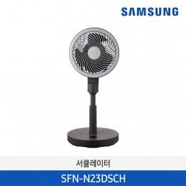 [삼성전자] 삼성 서큘레이터 SFN-N23DSCH