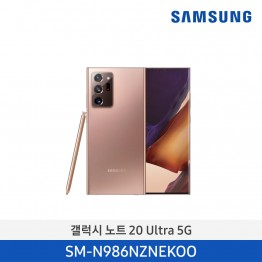 [삼성전자] 삼성 Galaxy Note 20 Ultra 5G SM-N986NZNEKOO