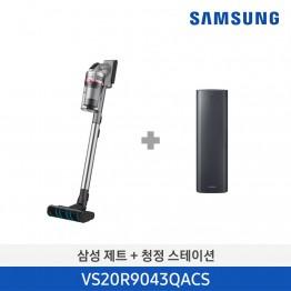 [삼성전자] 삼성 무선청소기 제트 + 청정스테이션 패키지 VS20R9043QACS
