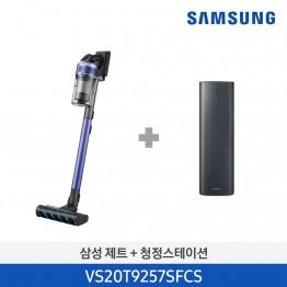 [삼성전자] 삼성 무선청소기 제트 + 청정스테이션 패키지 VS20T9257SFCS