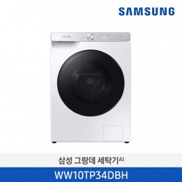 [삼성전자] 삼성 그랑데 세탁기 AI WW10TP34DBH [용량:10Kg]