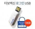 [에브리존] 터보백신 보안 로그인 USB Basic 16GB
